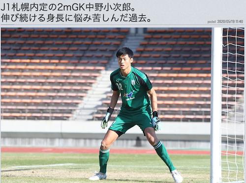 Number Webのサイトに中野小次郎選手の記事