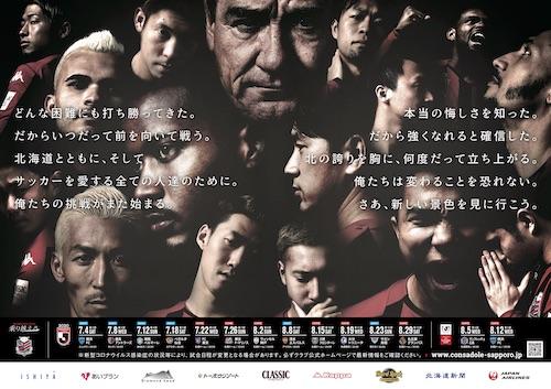 2020年シーズン『ポスターサポーター(J1リーグ再開ver.)』協力のお知らせ