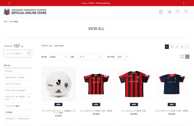 北海道コンサドーレ札幌オフィシャルオンラインストアでリニューアルキャンペーン第1弾スタート