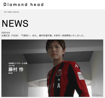 ダイアモンドヘッド株式会社の企業広告2020(TVCM)