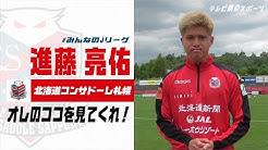 テレビ東京のサイトで【みんなのJリーグ】がスタート、北海道コンサドーレ札幌からは進藤亮佑選手が登場