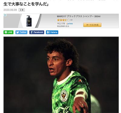 Football ZONE webに元コンサドーレのペレイラさんの記事