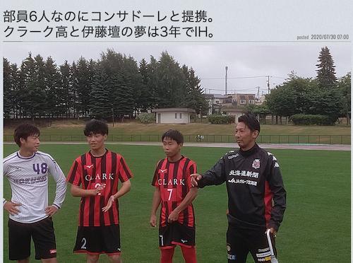 Number Webのサイトに伊藤壇クラーク記念国際高等学校サッカー部監督の記事