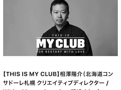 SHUKYU Magazineに相澤陽介クリエイティブディレクターのインタビュー記事が掲載