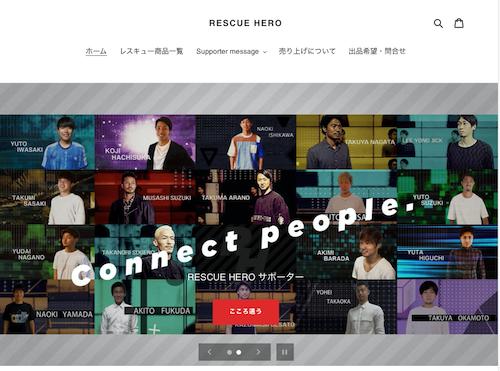 ゲットナビに「RESCUE HERO」の活動を紹介する記事