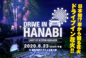 Hokkaido DreamがLIGHT UP NIPPON 北海道とコラボしてDRIVE IN HANABI大会を企画