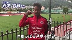 北海道オール・オリンピアンズに鈴木武蔵選手のメッセージ