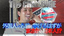 スパサカ11秒CHALLENGE に進藤亮佑選手が登場