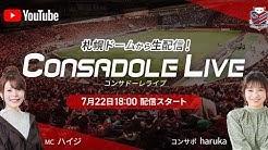 CONSADOLE LIVE(J1第6節FC東京戦)動画