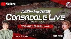 CONSADOLE LIVE(J1第7節横浜Fマリノス戦)動画
