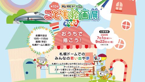 第10回「札幌ドームこども絵画展」の開催を発表