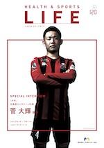 「HEALTH & SPORTS Life」2020.7 vol.120にて菅大輝選手のインタビュー記事