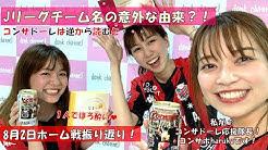 コンサポ遥の熱烈日記!(8月6日ライブ配信分)