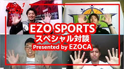 【動画】EZO SPORTS スペシャル対談 Presented by EZOCA