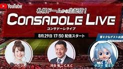 CONSADOLE LIVE(J1第13節名古屋グランパス戦)動画
