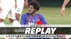 『Jリーグジャッジリプレイ』で第8節神戸戦のプレーを解説