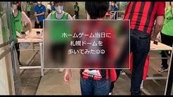 コンサドーレ公式提供「ホームゲーム当日に札幌ドームを歩いてみた☺☺」