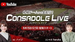 CONSADOLE LIVE(J1第10節川崎フロンターレ戦)動画