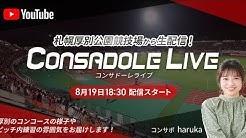 CONSADOLE LIVE(J1第11節大分トリニータ戦)動画