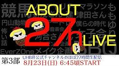 「UHB非公式チャンネルほぼ27時間生配信」に河合竜二CRCや吉原宏太さんが出演