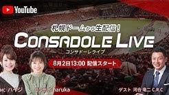 CONSADOLE LIVE(J1第8節ヴィッセル神戸戦)動画