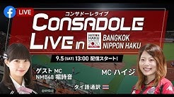CONSADOLE LIVE(J1第14節サンフレッチェ広島戦)動画