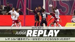 『Jリーグジャッジリプレイ』で第17節G大阪戦のプレーを解説