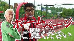 スタジアムTV(J1第18節柏レイソル戦)動画