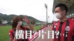 スタジアムTV(J1第13節名古屋グランパス戦)動画