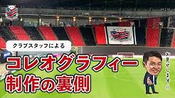 クラブスタッフによる札幌ドームのコレオグラフィー制作過程の動画