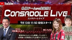 CONSADOLE LIVE(J1第16節浦和レッズ戦)動画