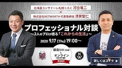 河合竜二C.R.Cと清家聖仁NETWORTH代表取締役によるプロフェッショナル対談の動画が公開