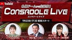 CONSADOLE LIVE(J1第18節柏レイソル戦)動画