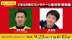 HBC×CONSADOLE TV YouTubeコラボ(J1第18節柏レイソル戦)動画
