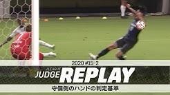 『Jリーグジャッジリプレイ』で第13節名古屋戦のプレーを解説
