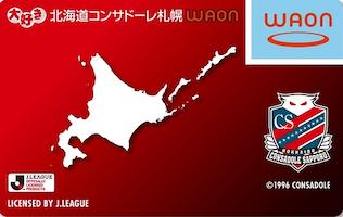 オフィシャルオンラインストア限定「大好き北海道コンサドーレ札幌WAON」プレゼントキャンペーンスタート