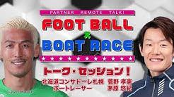 FOOTBALL×BOATRACE リモートトーク」スペシャルムービーVol1