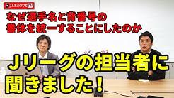 「JリーグTV」番外編でユニフォームのユニバーサルデザインの話