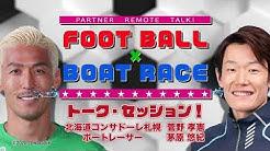 FOOTBALL×BOATRACE リモートトーク」スペシャルムービーVol2