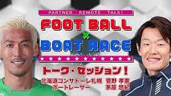 FOOTBALL×BOATRACE リモートトーク」スペシャルムービーでサイン入りグッズが当たるプレゼントキャンペーン開催
