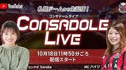 CONSADOLE LIVE(J1第23節鹿島アントラーズ戦)動画