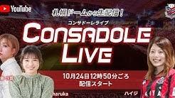 CONSADOLE LIVE(J1第24節横浜FC戦)動画