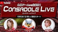 CONSADOLE LIVE(J1第20節ベガルタ仙台戦)動画