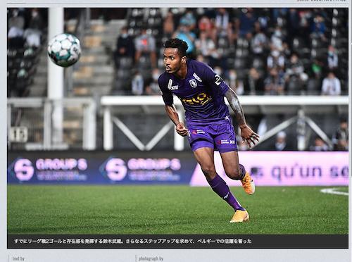 Number Webのサイトにベルギーに渡った鈴木武蔵選手の記事