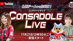 CONSADOLE LIVE(J1第28節清水エスパルス戦)動画