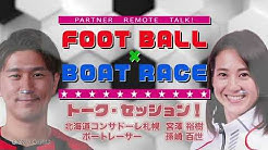 FOOTBALL×BOATRACE リモートトーク第2弾」スペシャルムービーでサイン入りグッズが当たるプレゼントキャンペーン開催