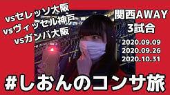 堀詩音さんのコンサドーレ動画(#しおんのコンサ旅 関西AWAY3試合)