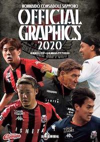 「北海道コンサドーレ札幌公式グラフ2020」発売