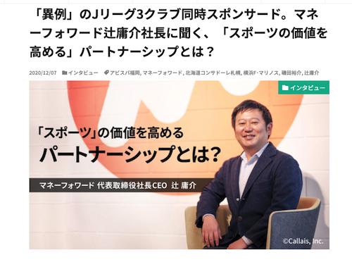 HALF TIMEのサイトでマネーフォワードの辻庸介社長のインタビュー記事
