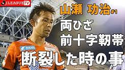 「JリーグTV」に元コンサドーレ札幌の山瀬功治選手が登場